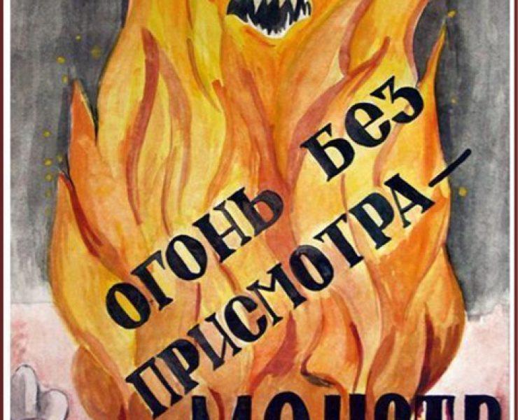 24-Огонь без присмотра — монстр