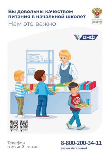 Плакат по горячему питанию ОНФ МИНПРОСВЕЩЕНИЯ_page-0001