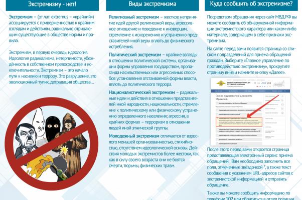 буклет_экстремизм_внутри