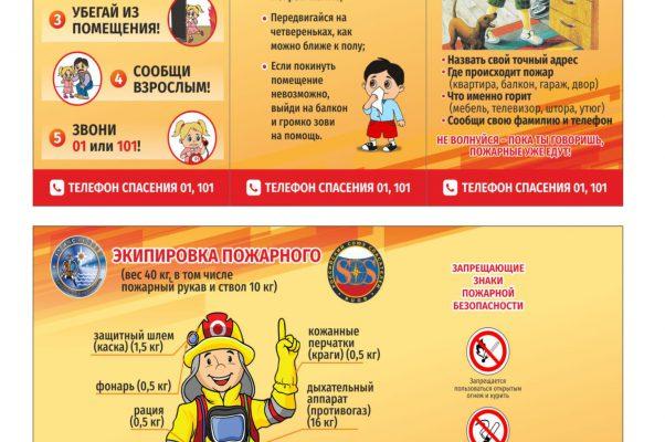 Pamyatka_Beregite_detey-1