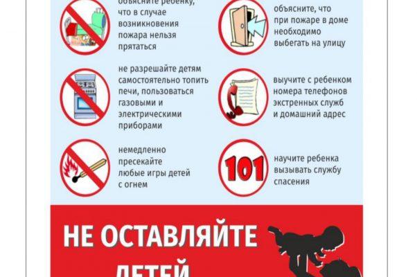 Pamyatka_Beregite_detey-2